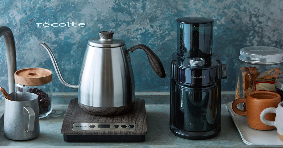 レコルトの本気が見える。  コーヒーミル・温度調節電気ケトル・全自動コーヒーメーカーが登場!