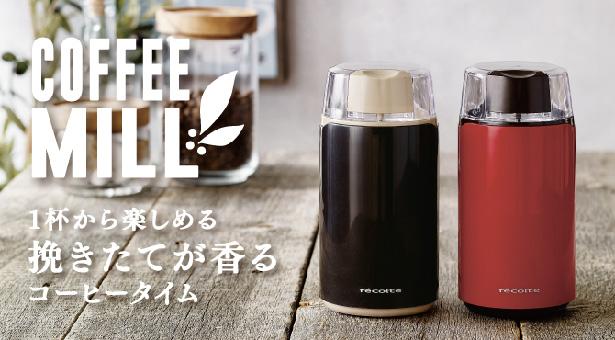 recolte(レコルト)『Coffee Mill(コーヒーミル)』