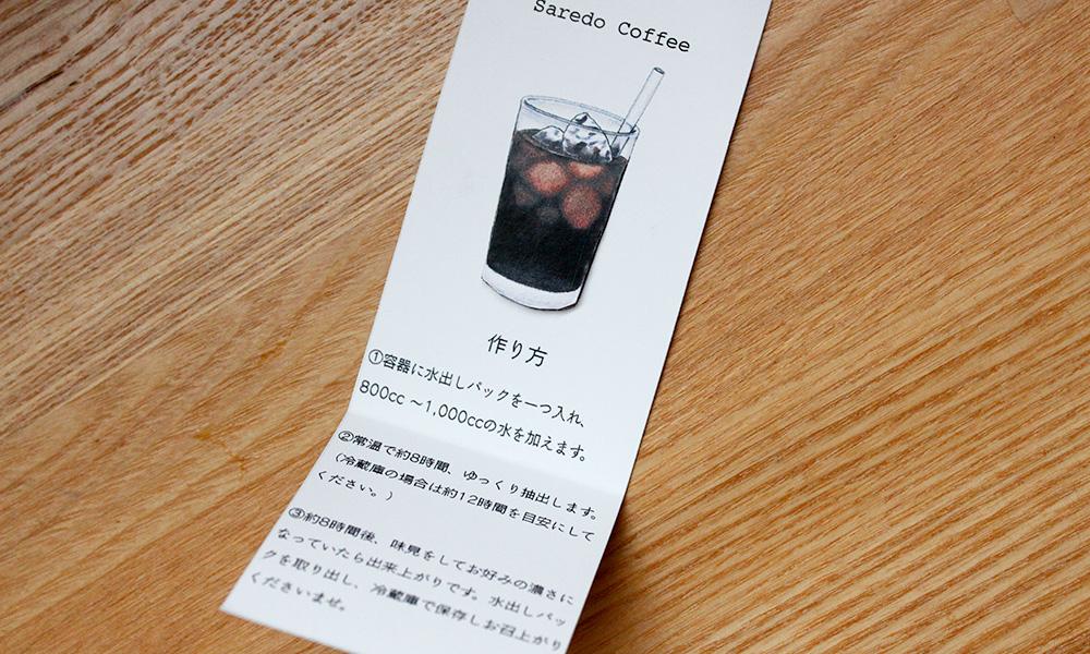 Saredo Coffee  水出しアイスコーヒーバッグ