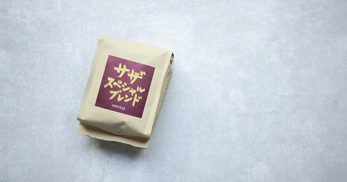 Saza Coffee  サザスペシャルブレンド