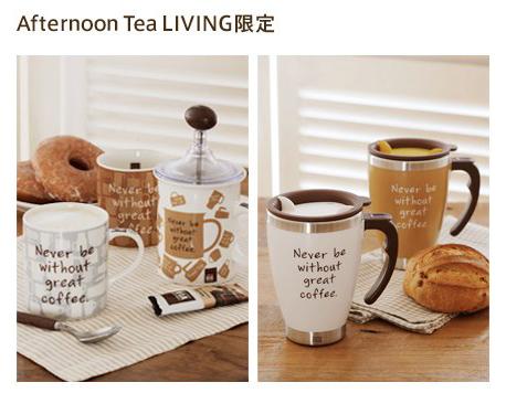 スターバックス ヴィア® × Afternoon Teaコラボ アフターヌーンティー限定商品