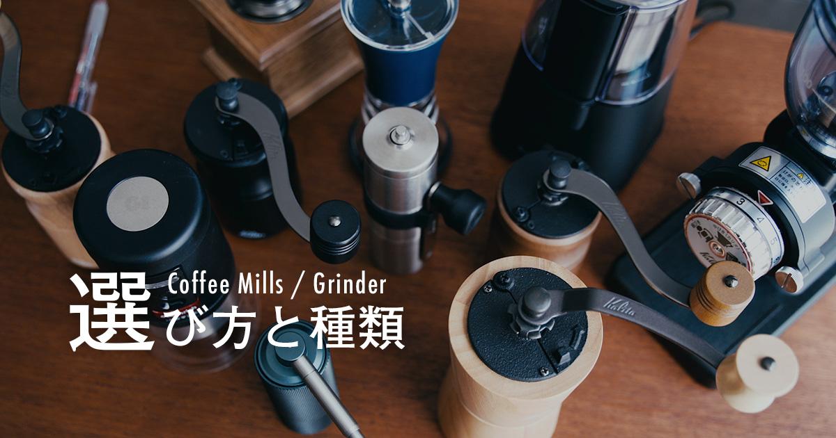 コーヒーミルの選び方