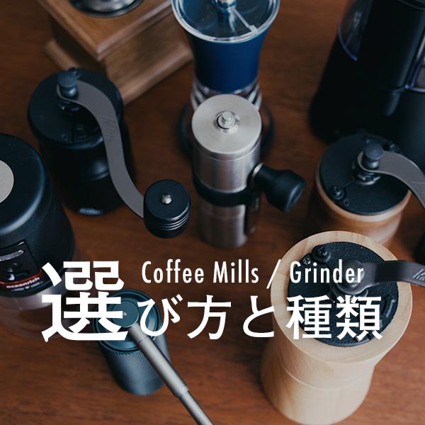 電動ミル?手動ミル?  【保存版】コーヒーミルの選び方とおすすめ。