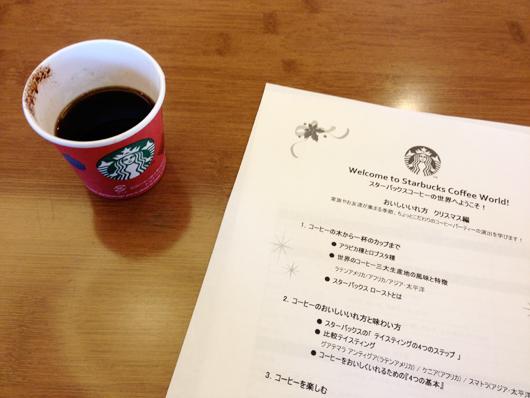 スターバックスコーヒーのコーヒーセミナー 美味しいいれ方 クリスマス編