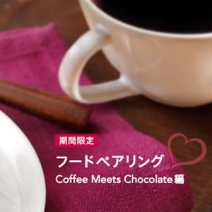 スターバックスコーヒーの期間限定コーヒーセミナー「フードペアリング Coffee Meets Chocolate編」