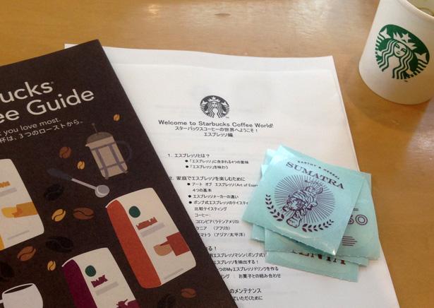スターバックスコーヒーのコーヒーセミナー『エスプレッソ編』に行って来ました。