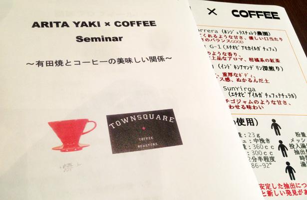 有田焼 × コーヒー