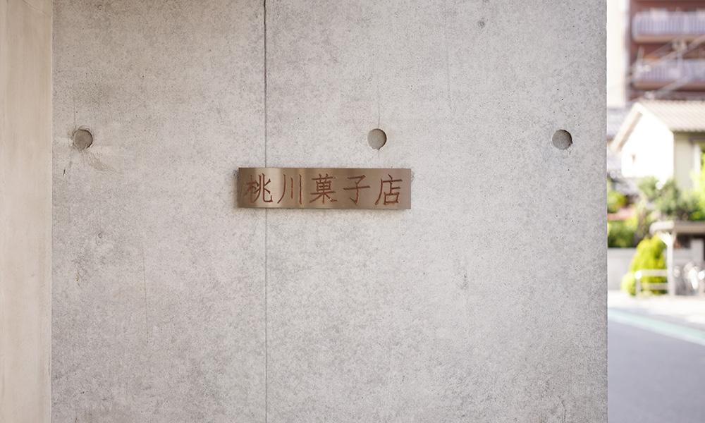 桃川菓子店