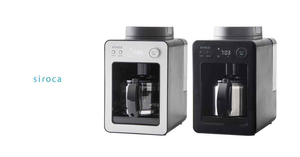 siroca(シロカ)全自動コーヒーメーカー カフェばこ