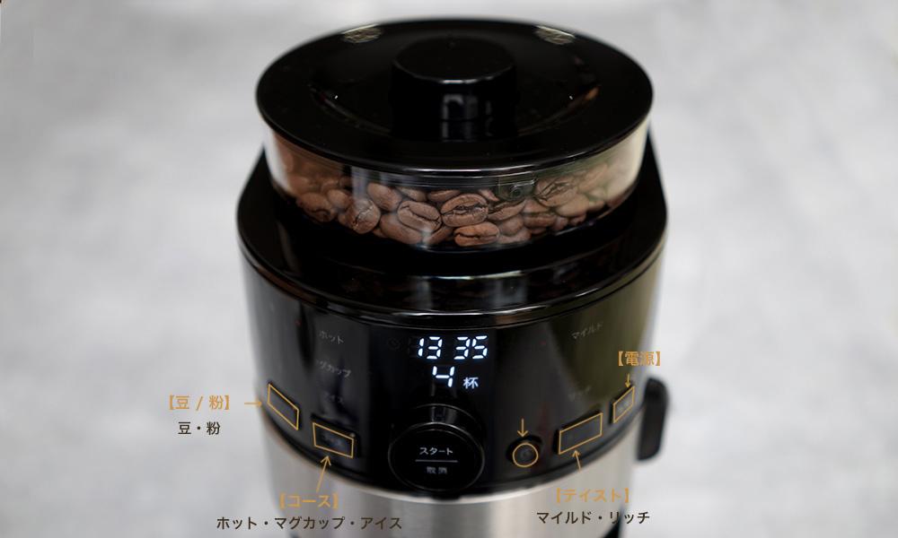 siroca(シロカ)全自動コーヒーメーカー SC-C122
