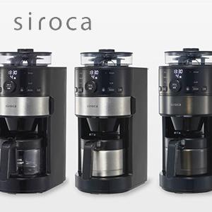 siroca(シロカ)から、コーン式全自動コーヒーメーカーが登場!予約できて、デジタル画面操作に、本格ミル搭載!