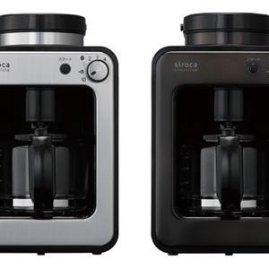 SIROCA(シロカ)の全自動コーヒーメーカーが進化して新たに登場!