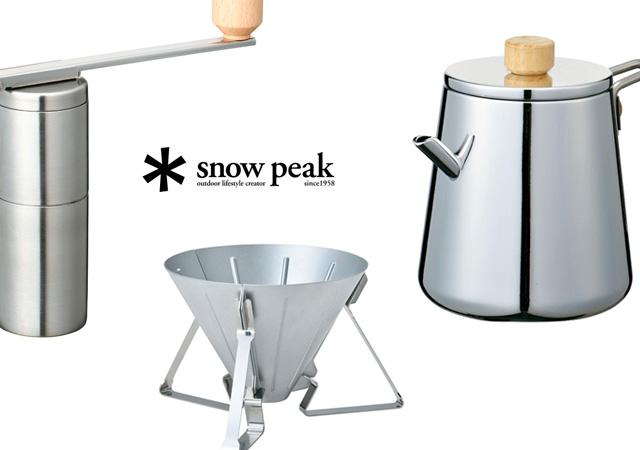Snow Peak(スノーピーク) フィールドバリスタ