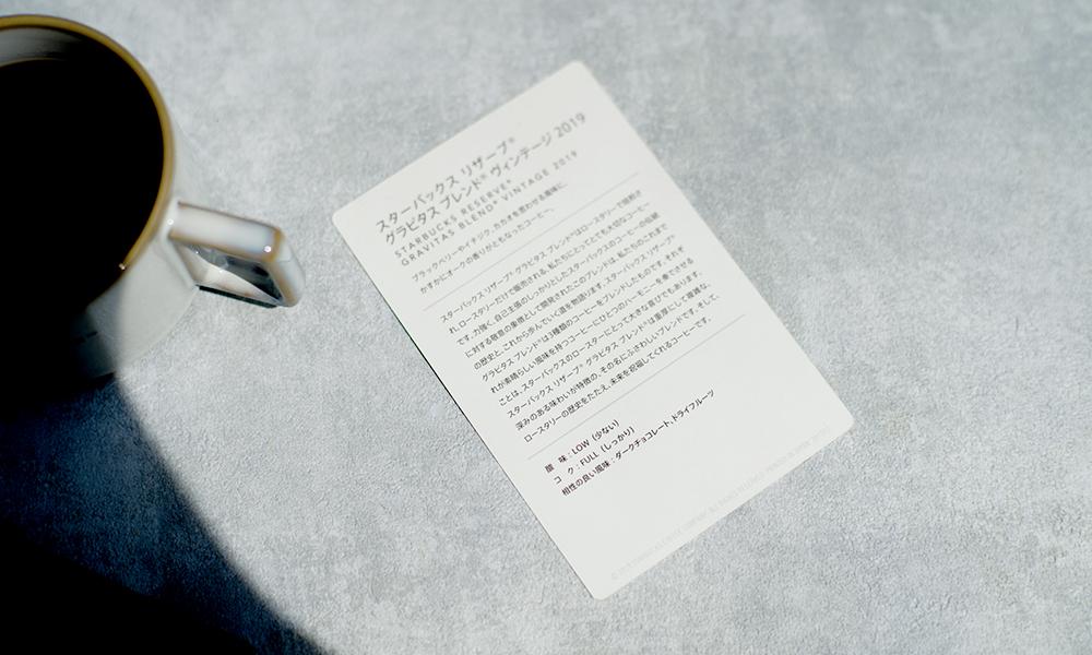 STARBUCKS RESERVE® ROASTERY TOKYO限定  GRAVITAS BLEND /グラビタス ブレンド®