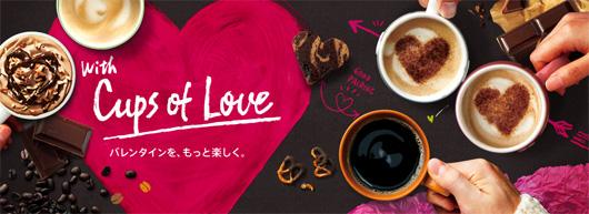 スターバックスコーヒー  2014年バレンタインのタンブラー&グッズ発売開始