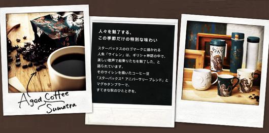 スターバックスコーヒー  2014年9月の新しいタンブラー&グッズ