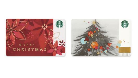 スターバックス カード クリスマス・カード ツリー