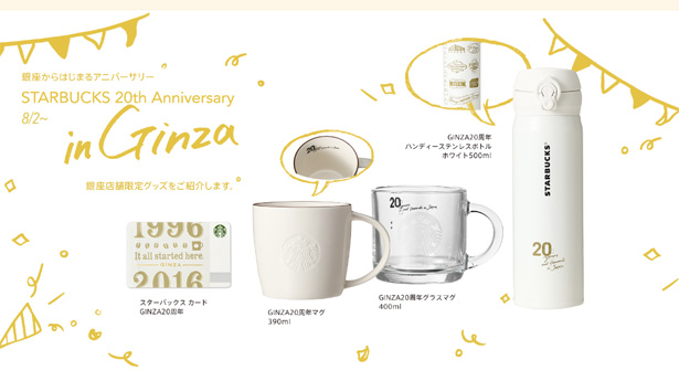 STARBUCKS 20th ANNIVERSARY in GINZA、オリジナルグッズ