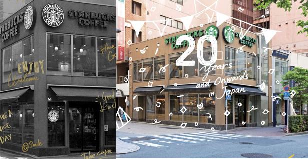 STARBUCKS 20th ANNIVERSARY in GINZA