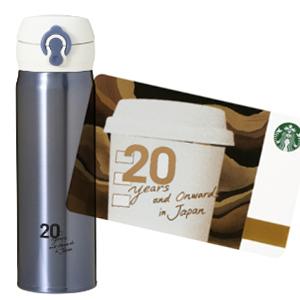 2016年9月発売!20周年を迎えるスターバックスコーヒーの、  アニバーサリー タンブラー&グッズ。
