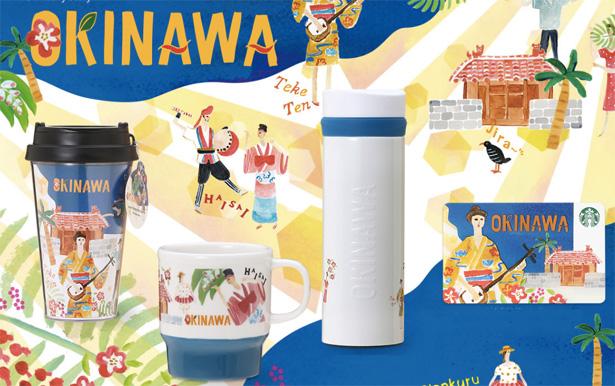 スターバックス 沖縄(タンブラー・マグ・ボトル・カード)