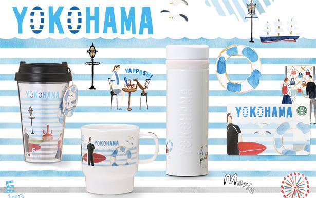 スターバックス 横浜(タンブラー・マグ・ボトル・カード)