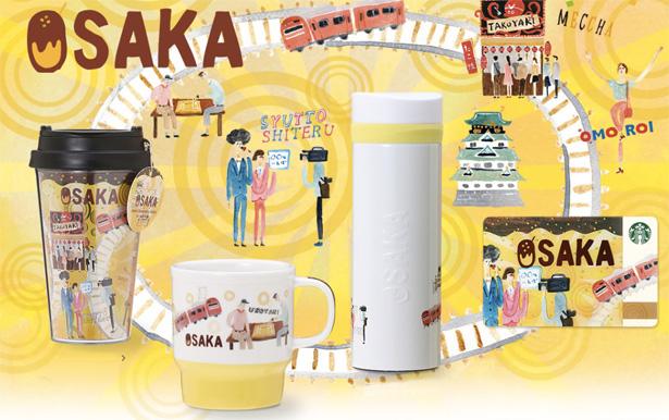 スターバックス 大阪(タンブラー・マグ・ボトル・カード)