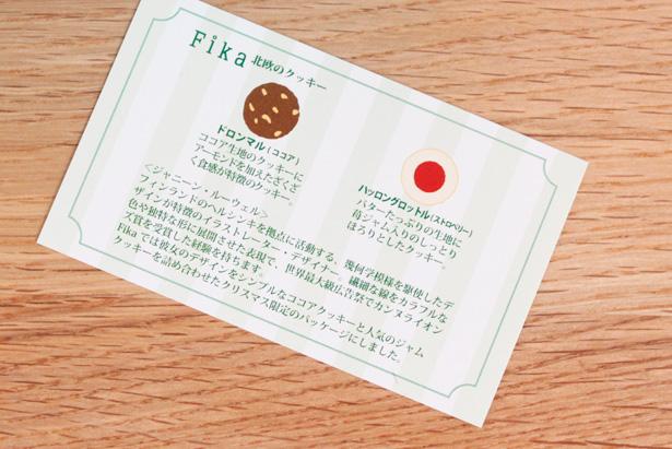 伊勢丹FIKA クッキー説明書