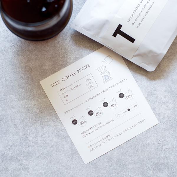 【TAOCA COFFEE】急冷式アイスコーヒー ドリップの方法と分量