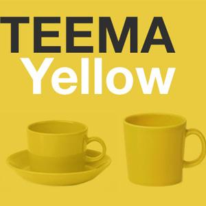 廃盤のiittala Teema Yellowのマグカップとコーヒーカップ&ソーサー