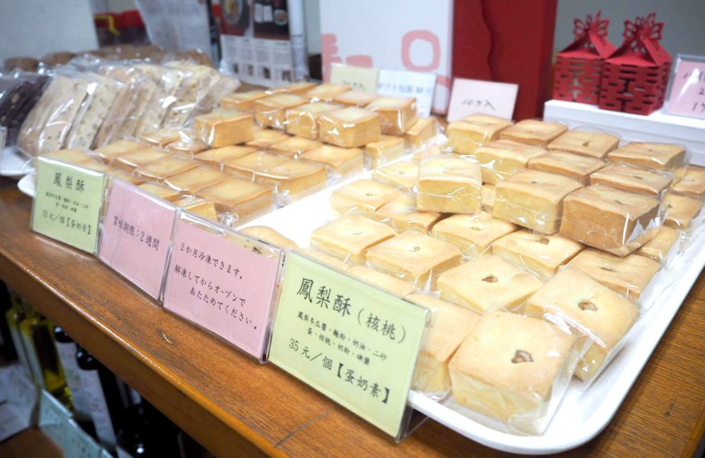 台湾 手天品 パイナップルケーキ