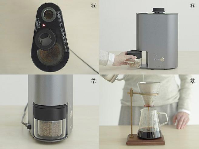 Panasonic(パナソニック)家庭用焙煎機『The Roast』使用方法