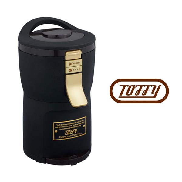 ついに!Toffyから、1杯用の全自動ミル付アロマコーヒーメーカーが登場です。