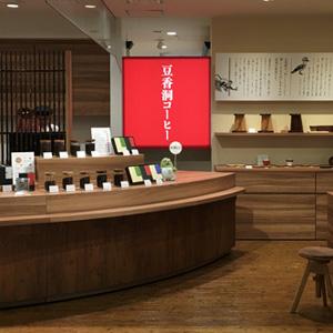 期間限定でオープンしている豆香洞コーヒーの博多リバレインモール店へ行って来ました!
