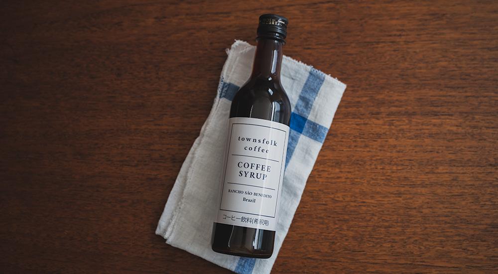 townsfolk coffee コーヒーシロップ