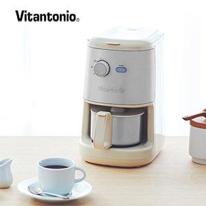 Vitantonio(ビタントニオ)から、ミル付きの全自動コーヒーメーカーが登場です。