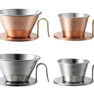 Kalita(カリタ)と新潟県燕市のコラボ。  TSUBAME & Kalitaが新しいコーヒー器具をリリース!