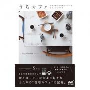 フォロアー9万人以上のインスタグラマー『カフェノマ』さんの本がついに出版!うちカフェ – 自宅で楽しむ本格コーヒーとカフェインテリア
