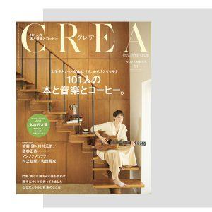 2018年11月号のCREAは、101人の「本と音楽とコーヒー」