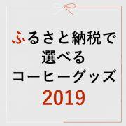 【ふるさと納税】で、選べるコーヒーウェアやコーヒー器具 2018!