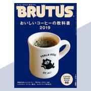 BRUTUS(ブルータス)2019年2月1日号は、『おいしいコーヒーの教科書2019』