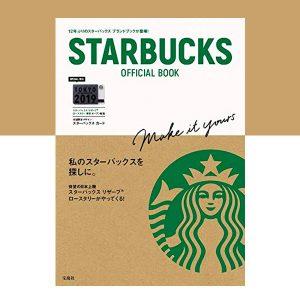 【限定スターバックス カード付き】  宝島社からSTARBUCKS OFFICIAL BOOK、発売!