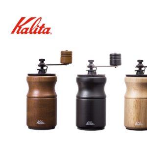 Kalita(カリタ)から、  1〜2杯用のコーヒーミル KH-10 が新登場!