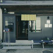 博多の下町感あふれるカフェ『珈琲と麦酒』。  みんながふらりと挨拶しに寄る憩いの場所でした。