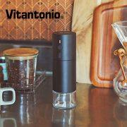 ビタントニオからコードレスコーヒーグラインダーが登場。  至れり尽くせりで文句なし!
