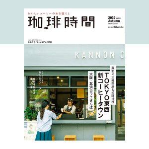 珈琲時間 2019年11 月号 は【TOKYO東西 新コーヒータウン】