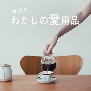 【#02 わたしの愛用品】  お菓子作りのきっかけをくれたレシピ本と道具