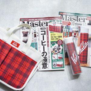 MonoMaster × Kalita 付録がすっごく使えてかわいい!  モノマスター2020年11月号は特集『コーヒーの極意』