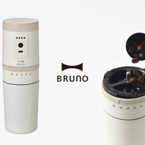 BRUNOから電動ミル付きコーヒーメーカーが登場。  挽くのもドリップするのもこれ1台で!