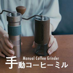 手動コーヒーミルの選び方【おすすめと比較】